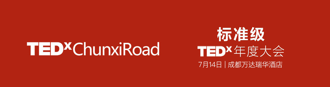 The Way The Future | TEDxChunxiRoad 年度大会